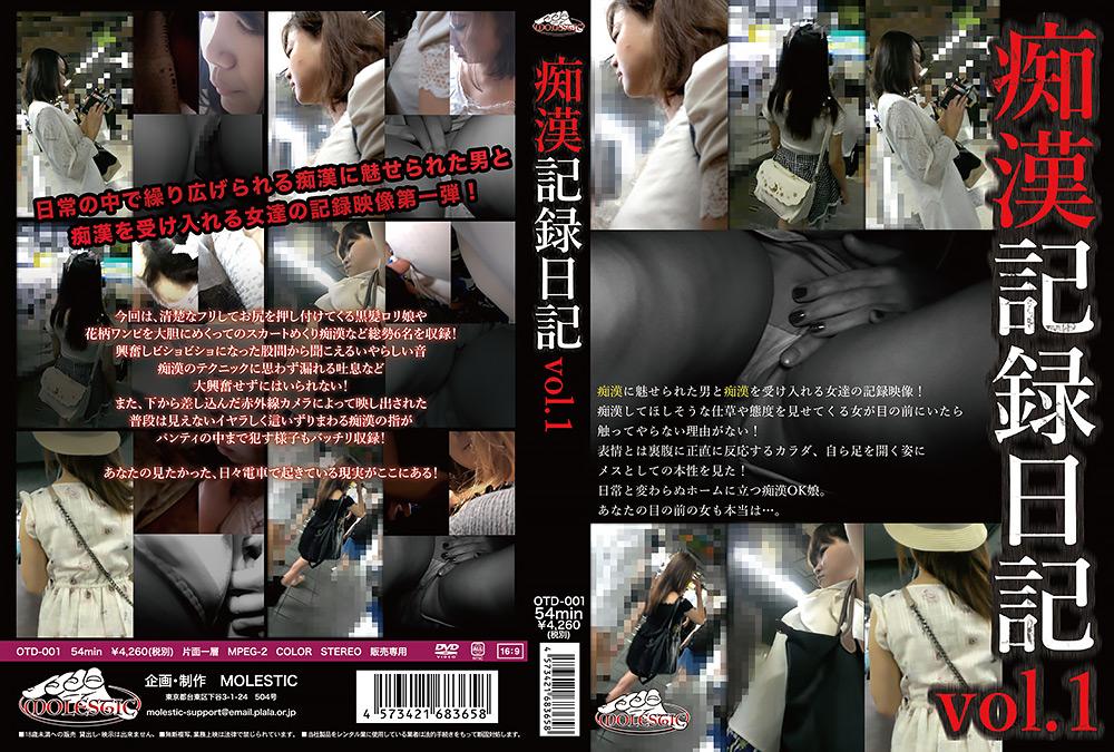 痴漢記録日記 vol.1