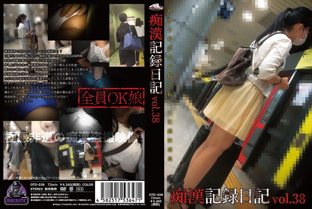 痴漢記録日記vol.38