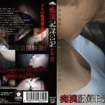 痴漢記録日記vol.40