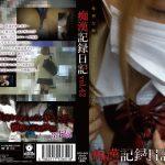 痴漢記録日記vol.42