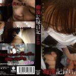 痴漢記録日記vol.43