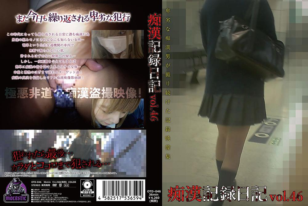 痴漢記録日記vol.46