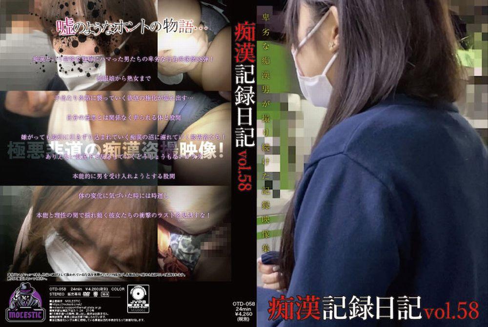 痴漢記録日記vol.58